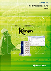 Portable Vibration Analysis System  Kenjin